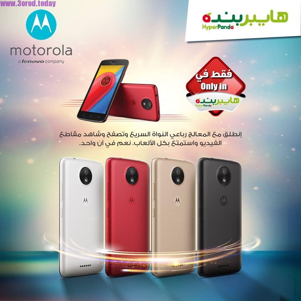 عرض هايبر بنده على جوال موتورولا Moto C الجديد بسعر رائع جدا عروض الجوالات 2017 عروض اليوم Motorola Electronic Products Company