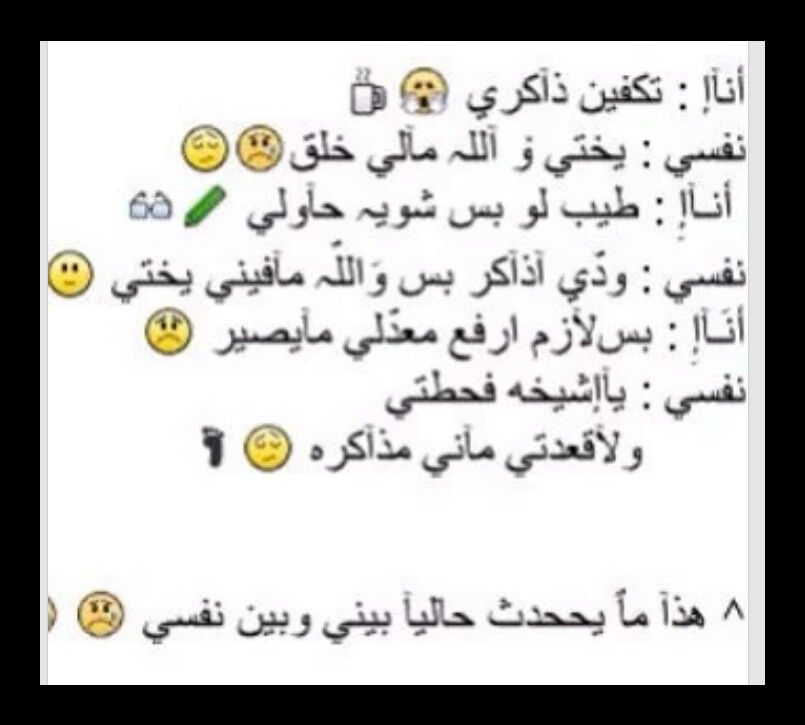 Pin By Mona Alshamsi On عربي Funny Pictures Funny Enjoy Life