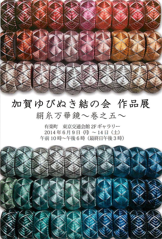 Yubinuki, Japanese thimble rings