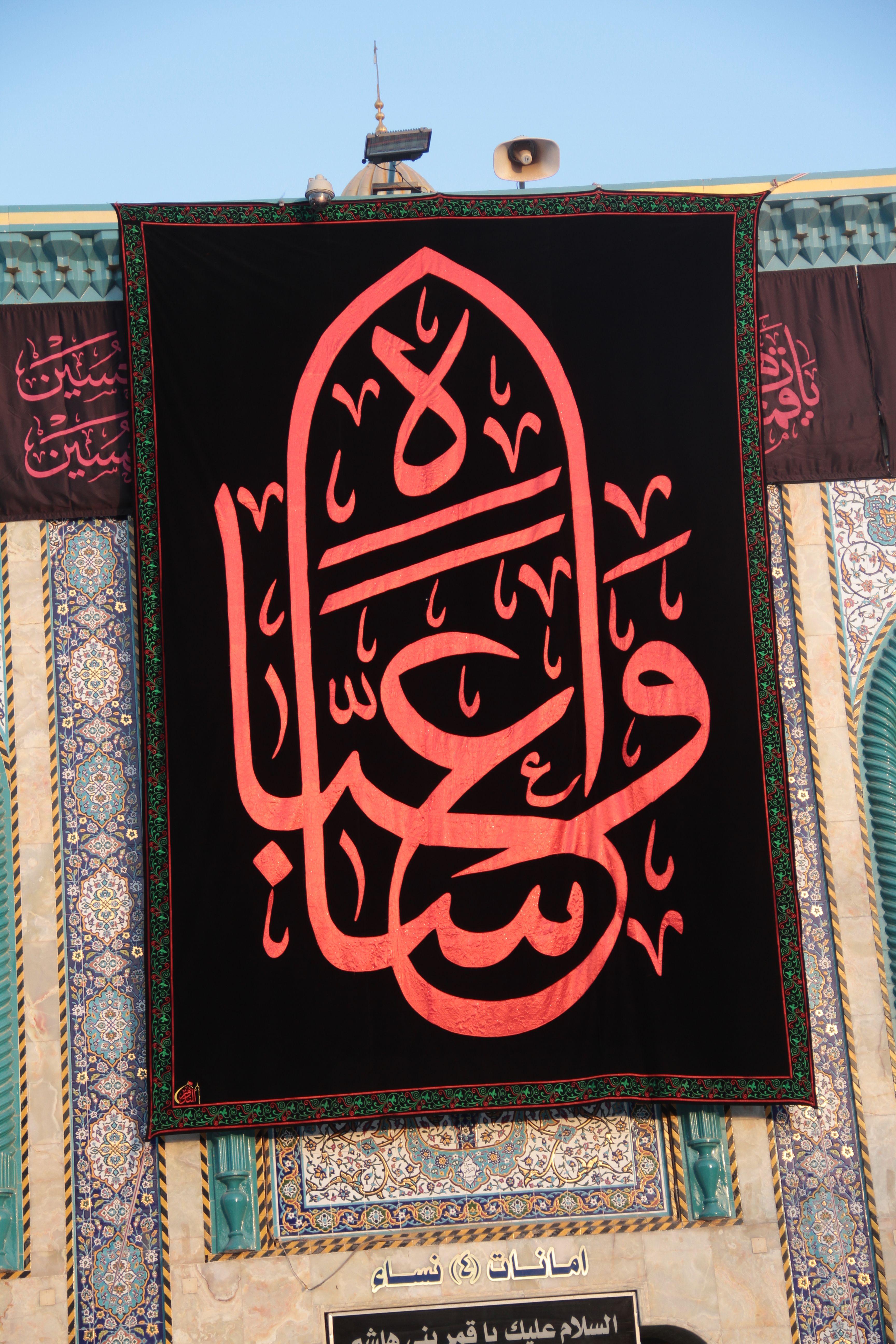 على الجدران الخارجية للعتبة العباسية المقدسة واعباساه من أعمالنا كسوة ضريح المولى أبي الفضل العباس عليه السلام في العتبة Muharram Islamic Pictures Caligraphy