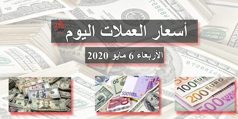 أسعار العملات اليوم دولار يورو الريال سعودي مقابل الجنيه المصري 6 مايو 2020 Book Cover Books