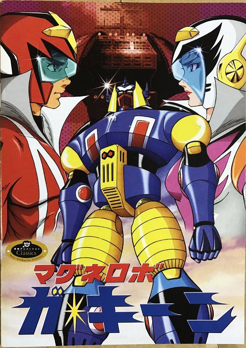 a2ff808d2b Magne Robo Gakeen (1976) by Kazuhiro Ochi   Robots   Fumetti manga ...