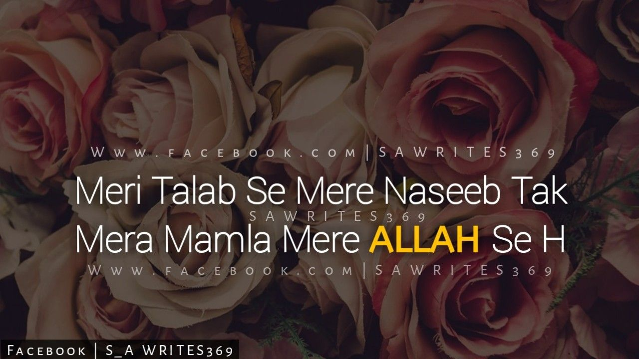 Pin By S A Writes On Islamic Facebook S Mera Islam