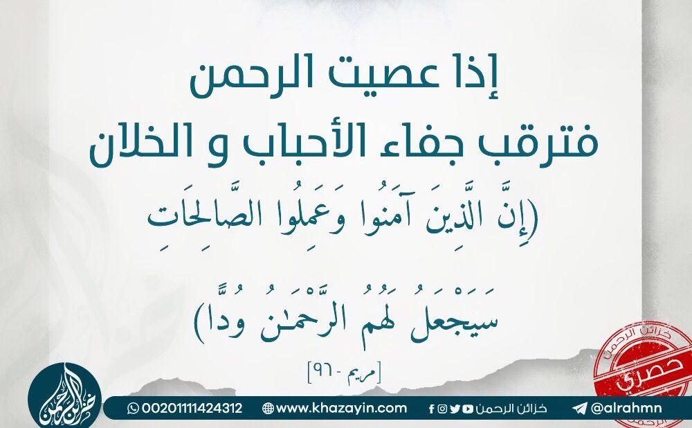 Pin By نشر الخير On و ذ ك ر ف إ ن الذ كرى ت نف ع الم ؤم نين Arabic Calligraphy Calligraphy Life