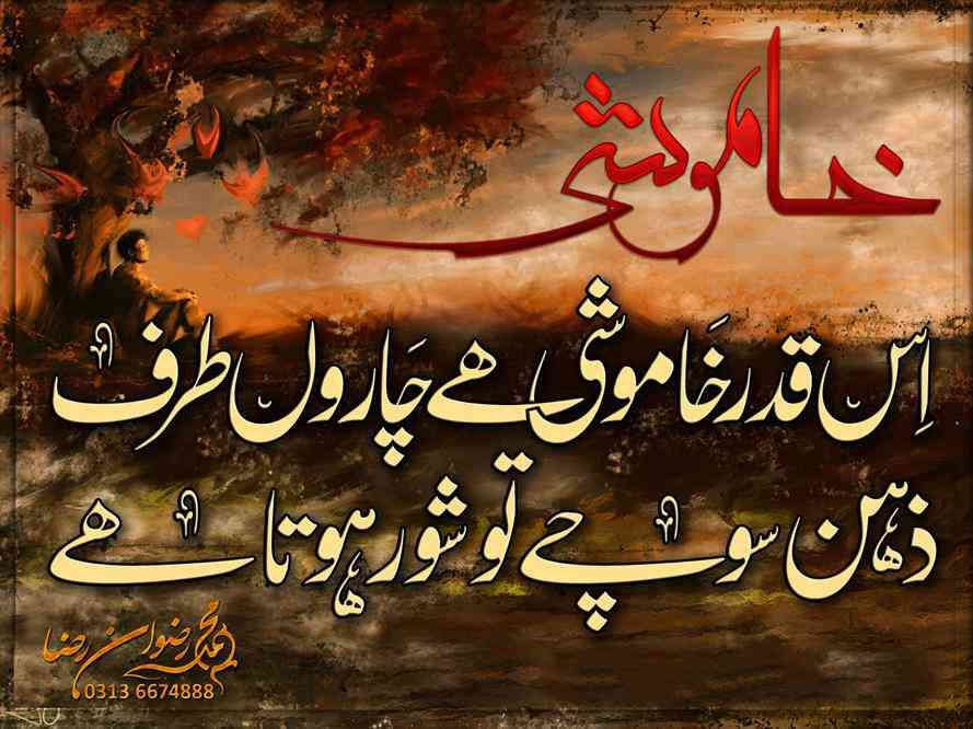 Is Qadar Khamoshi Hay Charon Taraf Zehan Soche ........ To Shoor Hota Hay (*Kh@lid*)