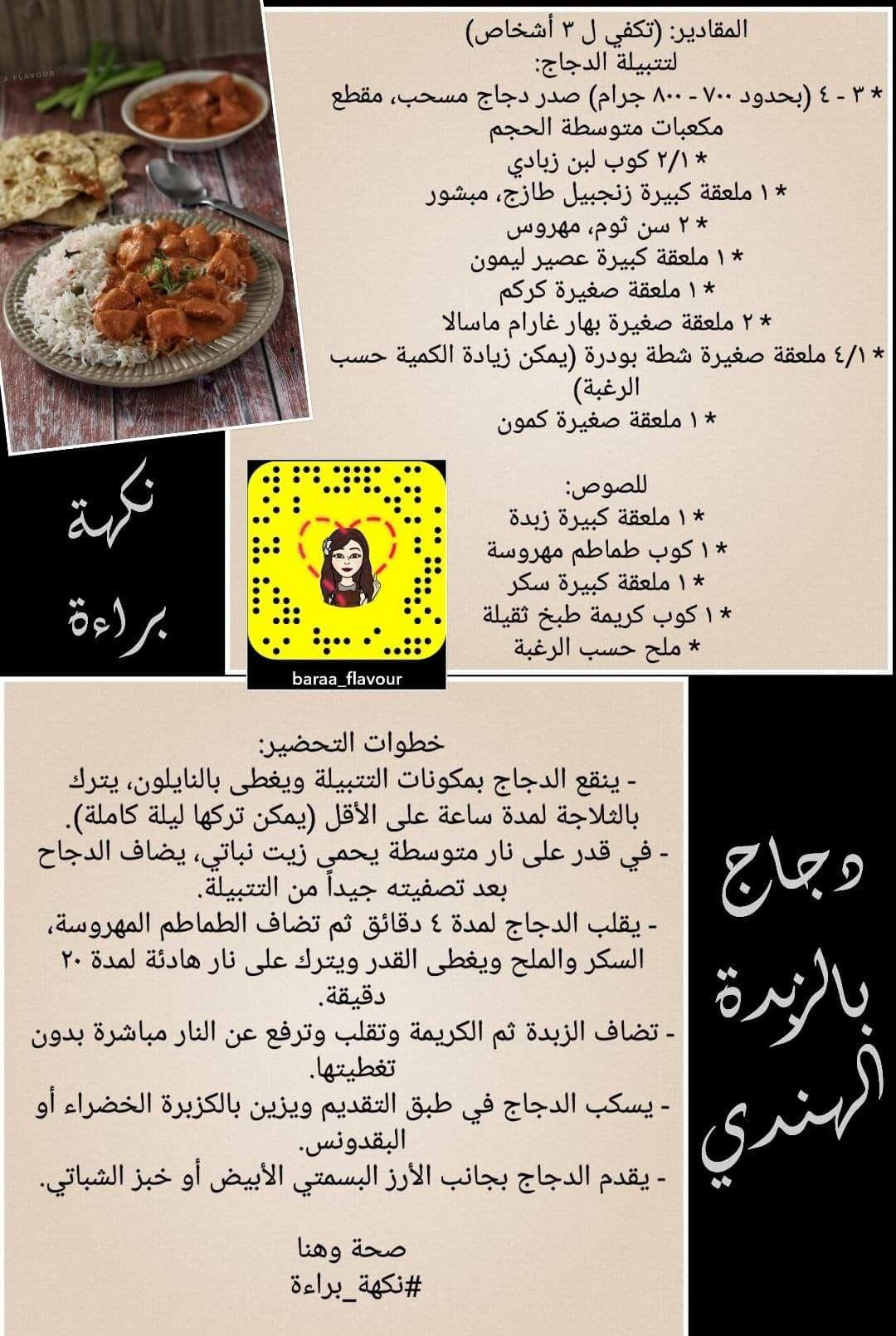 دجاج بالزبدة Food Receipes Food Food And Drink
