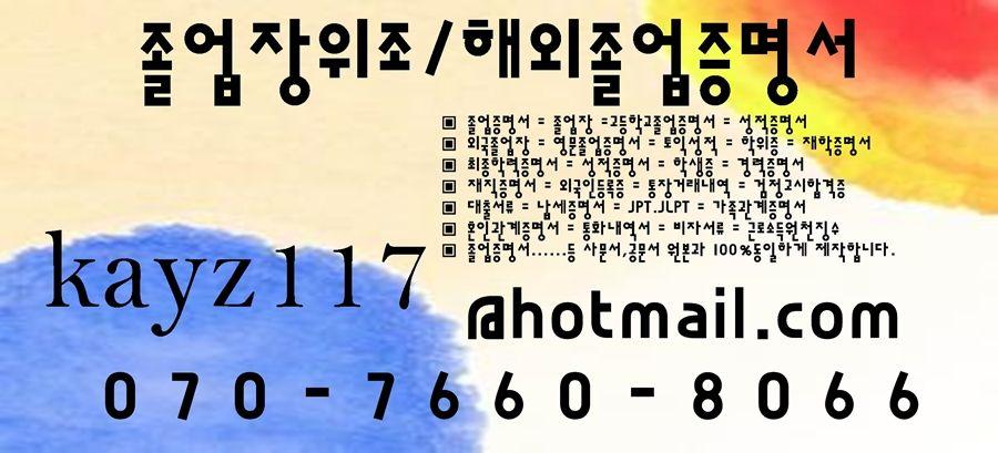 졸업증명서제작위조문의 학위증,성적증명서,해외졸업장,고등학교졸업장등등 제작문의 카톡-pass2017