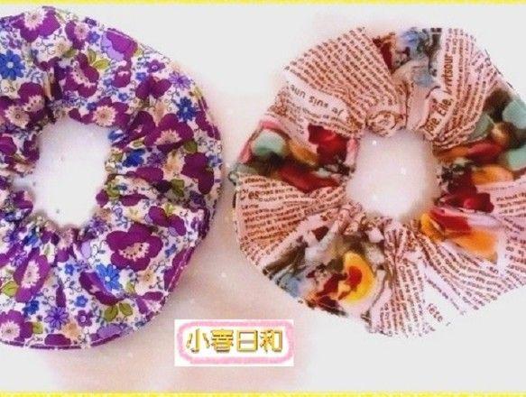 この作品は、オシャレな生地で作ったシュシュのセットです。パープルのきれいな花柄シュシュと、パリの新聞(マカロンやエッフェル塔の柄入り)柄シュシュです。ゴムの輪...|ハンドメイド、手作り、手仕事品の通販・販売・購入ならCreema。