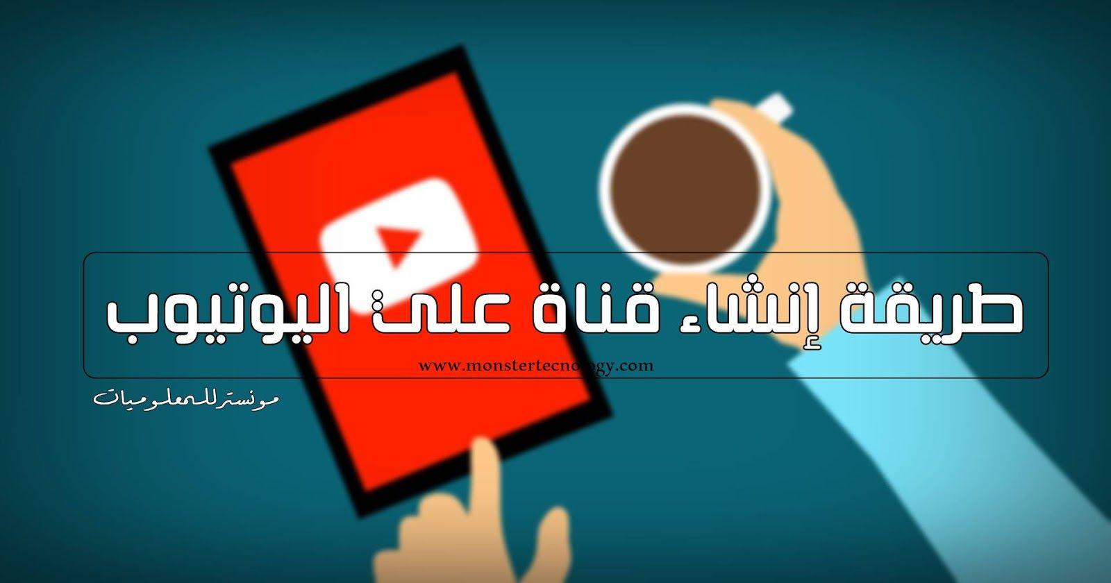 انشاء قناة علي اليوتيوب Youtube Movies Poster