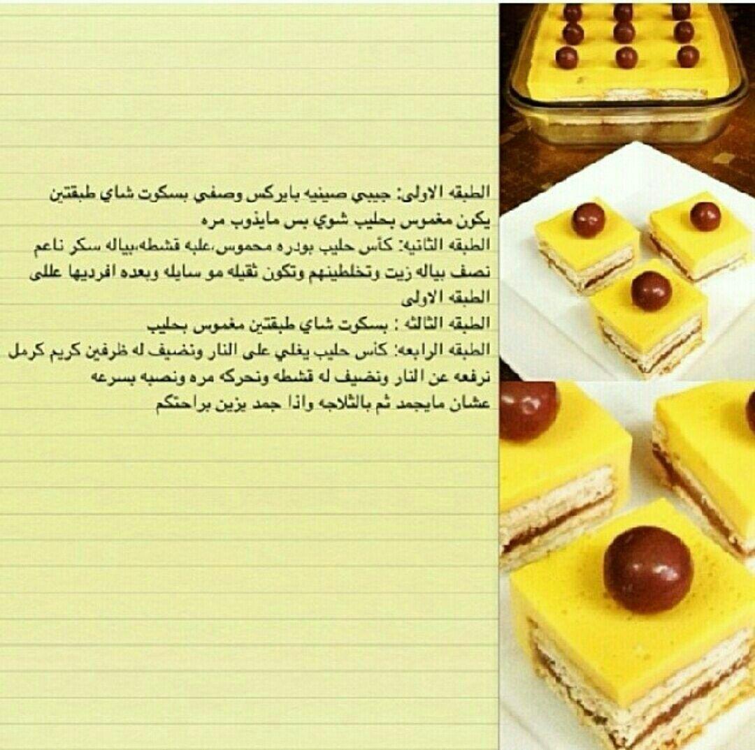 حلى الكريمة Food Cooking Reciepes