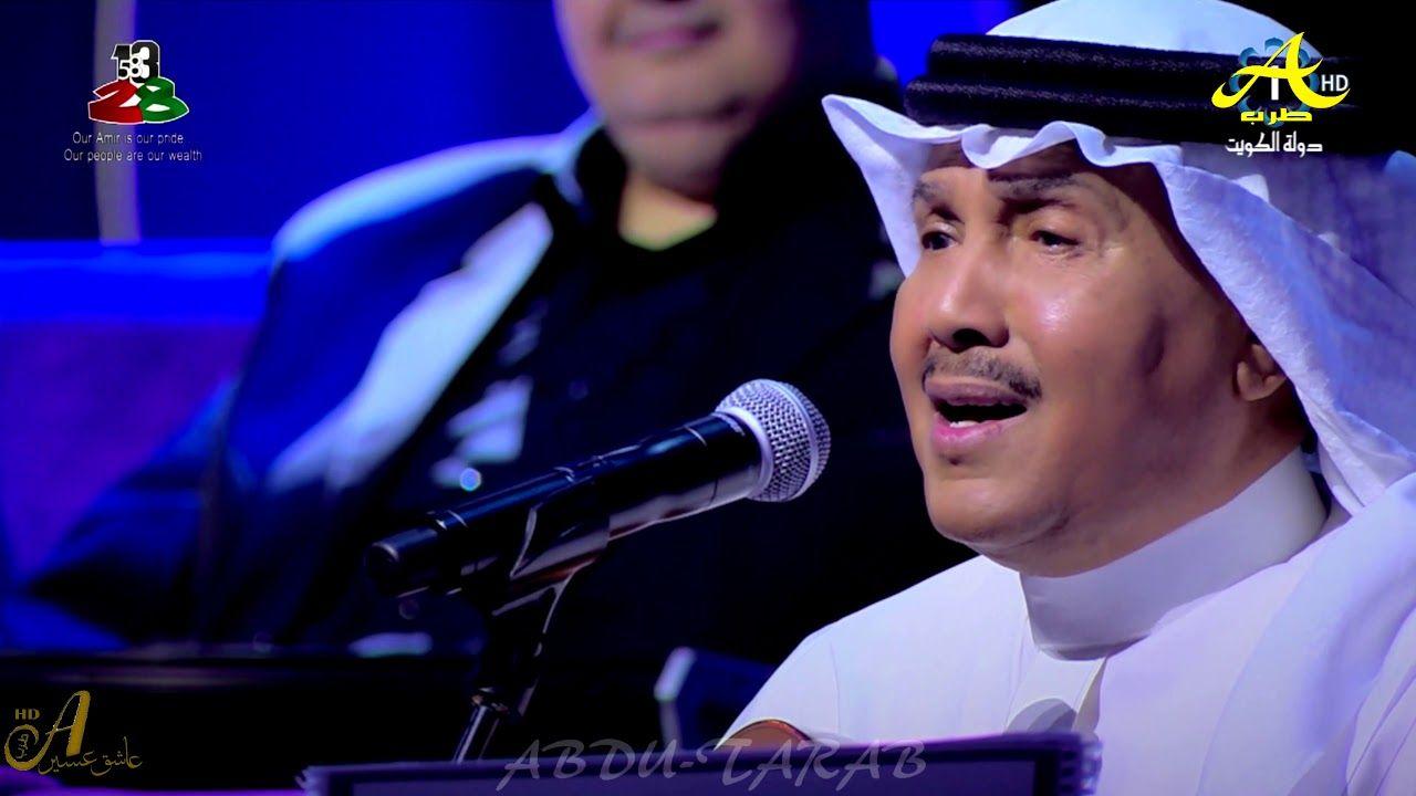 محمد عبده من بادي الوقت جلسة الكويت 2018 4k Youtube Youtube Music Enjoyment
