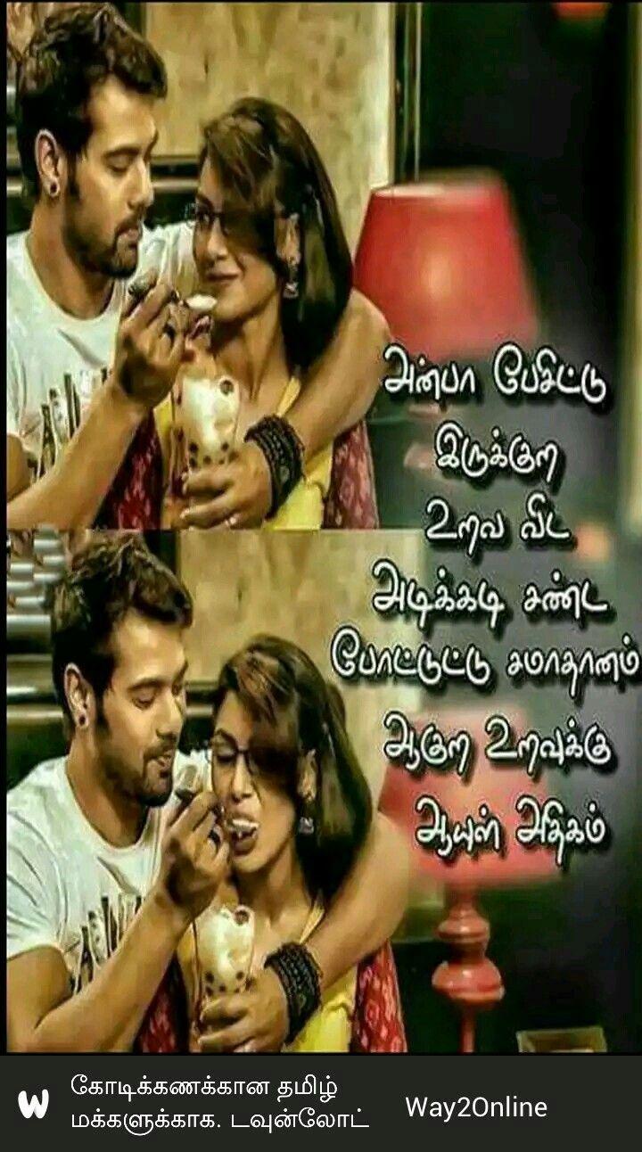 Unmaidi Myilu Movie Love Quotes Love Lyrics Quotes Love Song Quotes