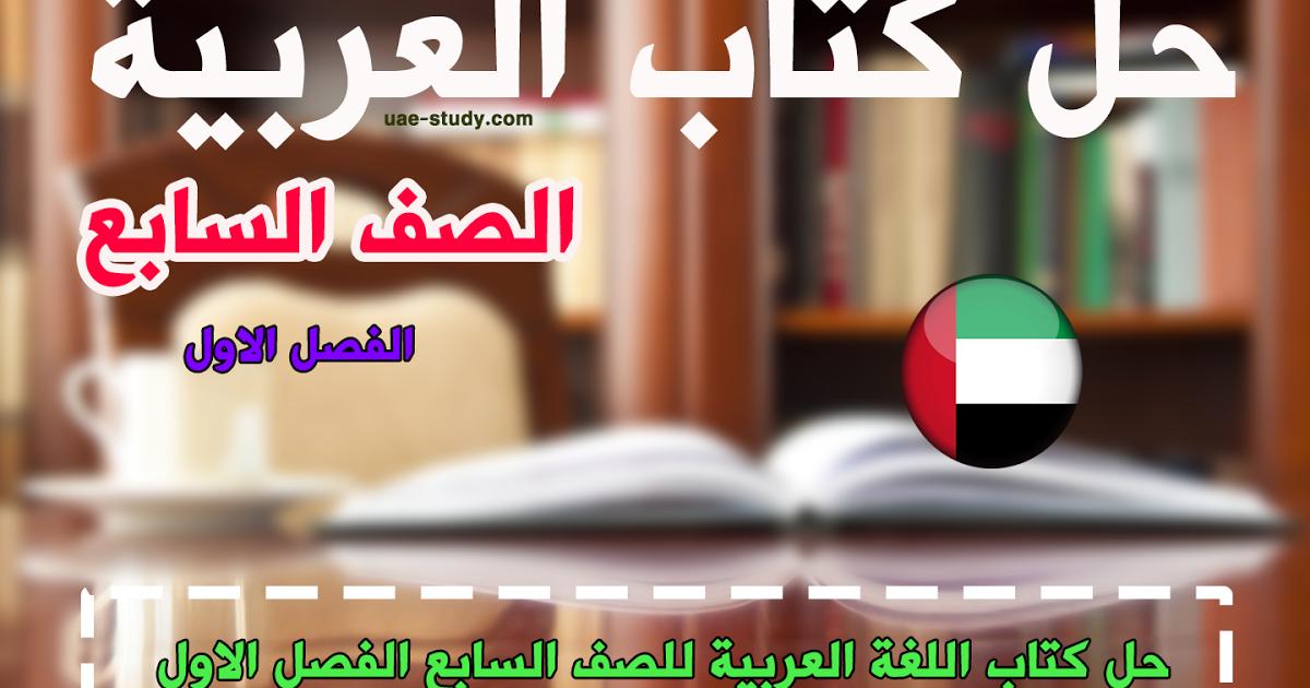 الصف السابع لغة عربية حل كتاب اللغة العربية للفصل الأول من العام الدراسي 2019 2020 وفق المنهاج الإماراتي الحديث مع التمنيات لجميع الطلب Learning Lesson Solving
