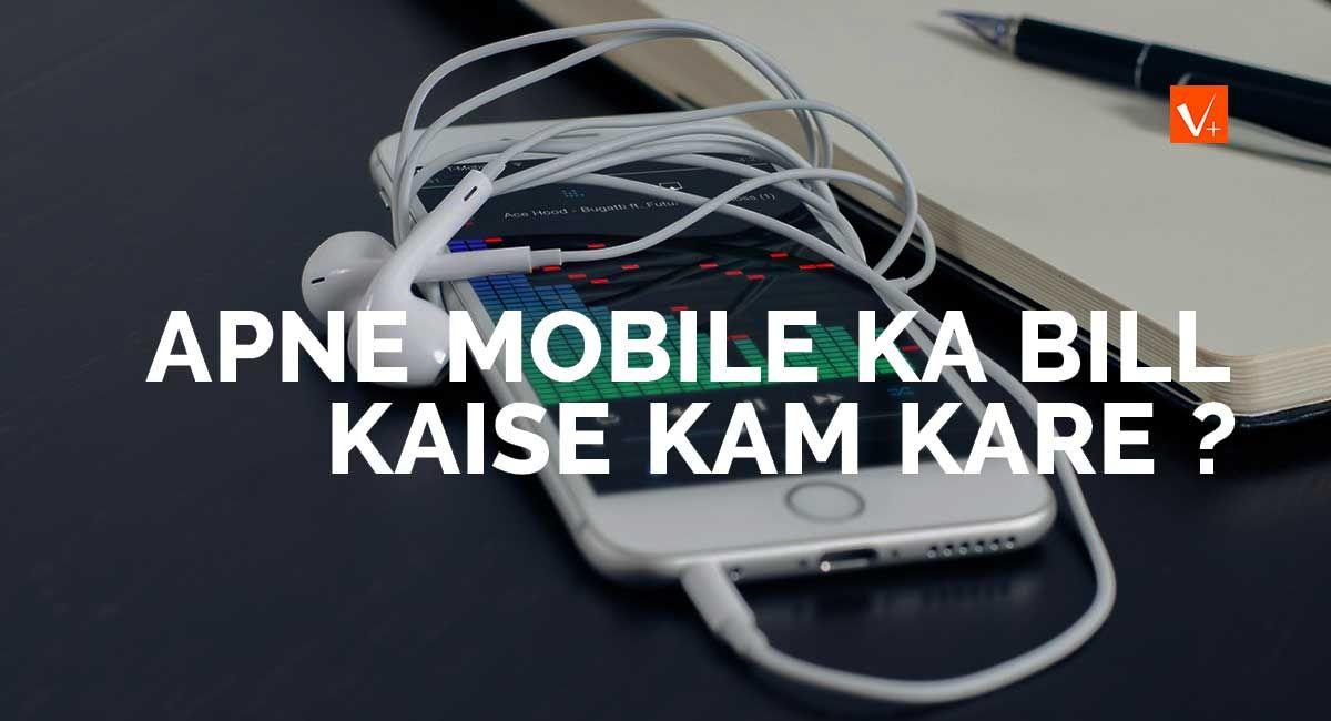 Kare Mobili ~ Apne mobile ka bill kaise kam kare mobile kos