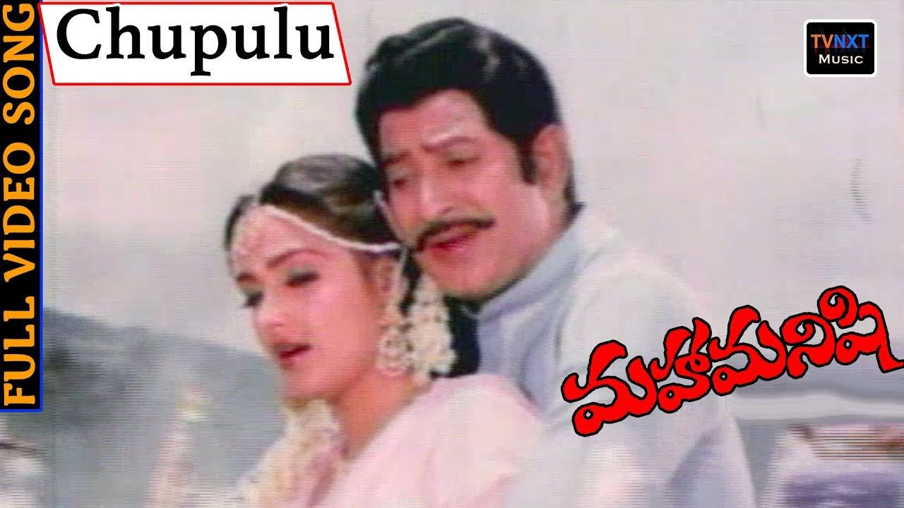 Maha Manishi Telugu Movie Songs Chupulu Chupulu Song Krishna Jayaprada Yesudas Susheela Movie Songs Telugu Movies Songs