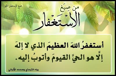 صيغ لإستغفار الله Home Decor Decals Blog Posts Blog