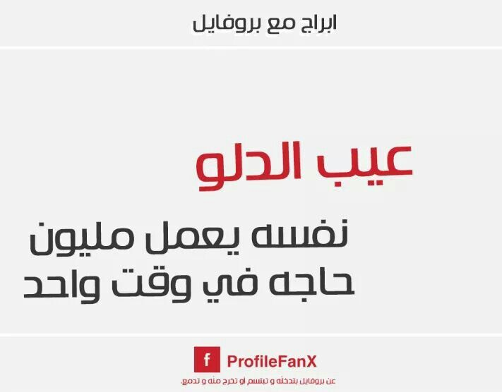 Mego برج الدلو Arabic Quotes Words Quotes