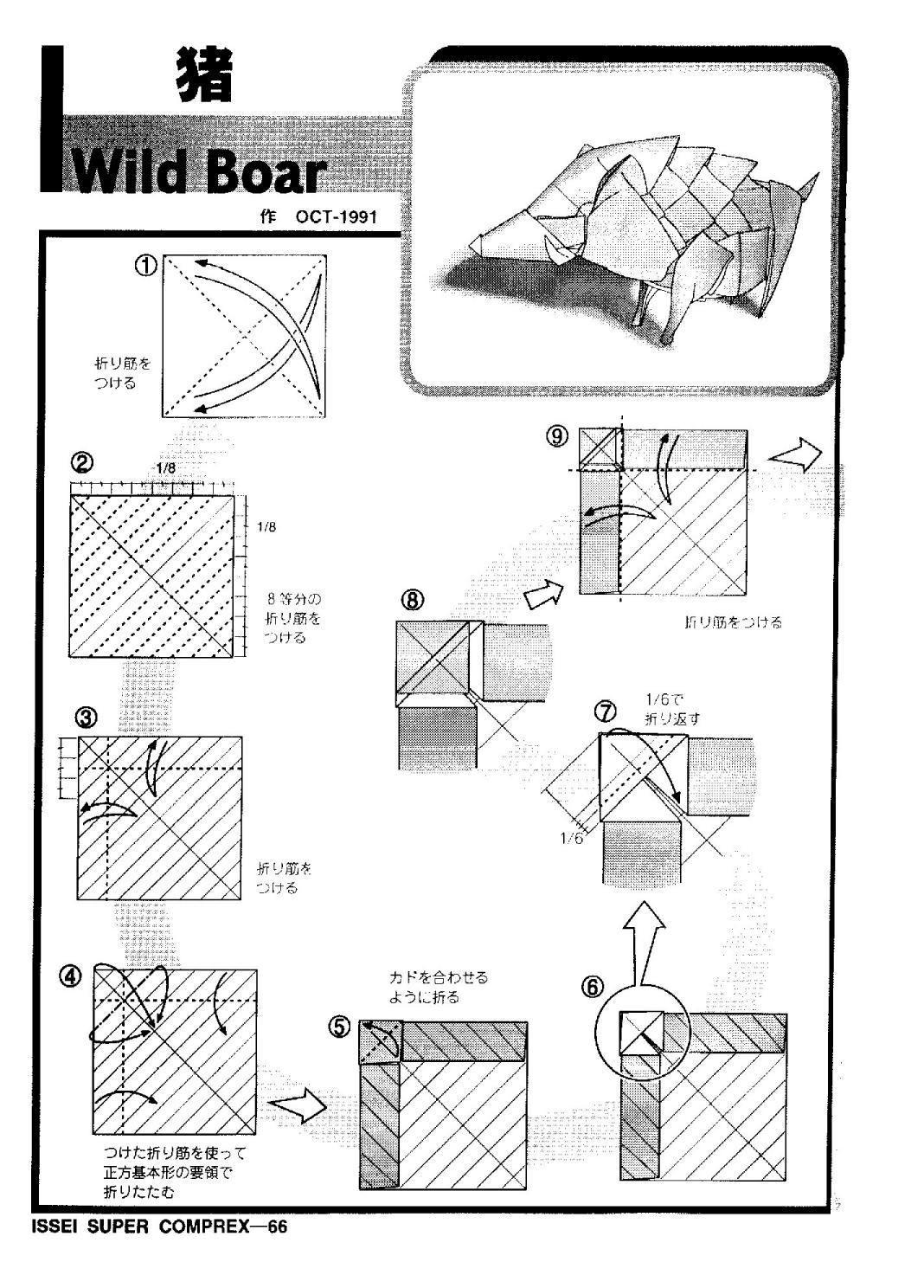 super complex yoshino issei
