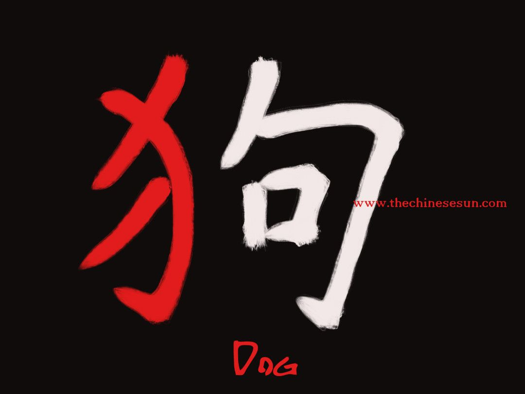 "Chinese Character Writing: Dog in Chinese Character Symbol+""dog/animal radical"""