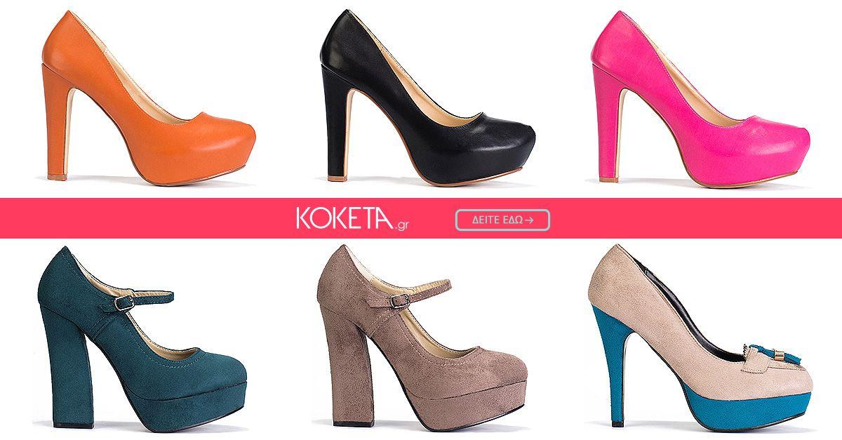 Νέα αστέρια στην ομάδα μας! #moda #koketa #fashion #shoes #stylish  #Highheels #shoppaholic #trends #musthave