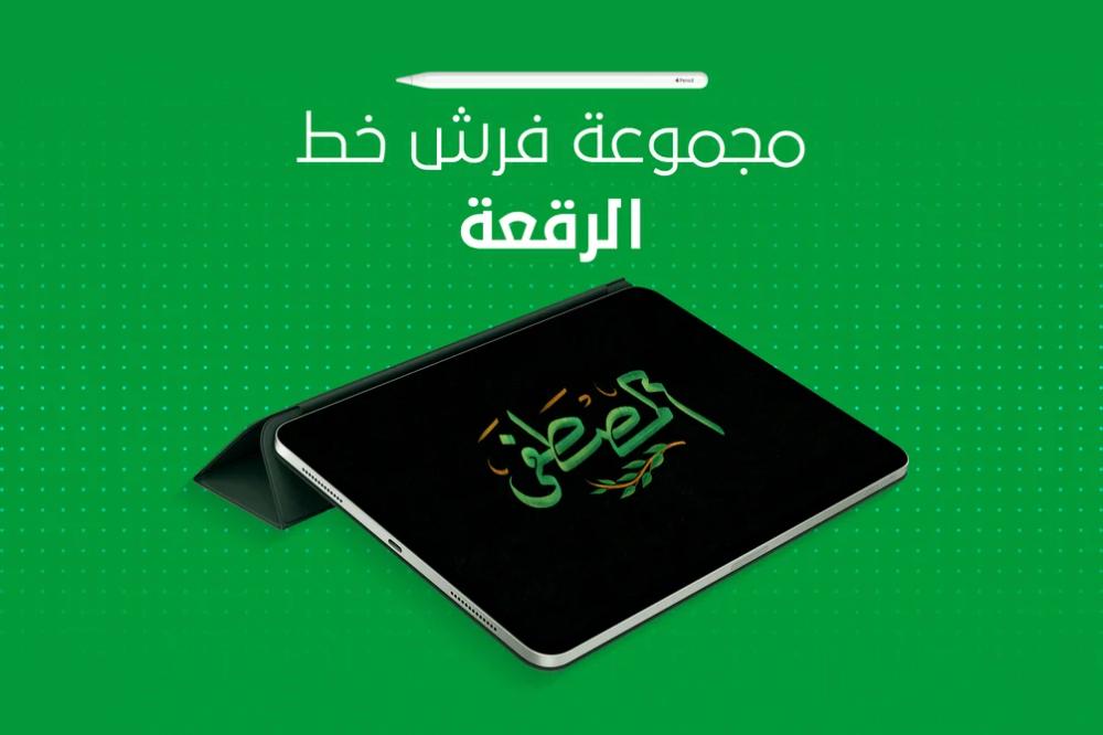 مجموعة فرش خط الرقعة لبروكرييت Ruqaa Arabic Calligraphy Brush For Procreate Procreate Procreateart Brush Arabic Address Card Lettering Graphic Design