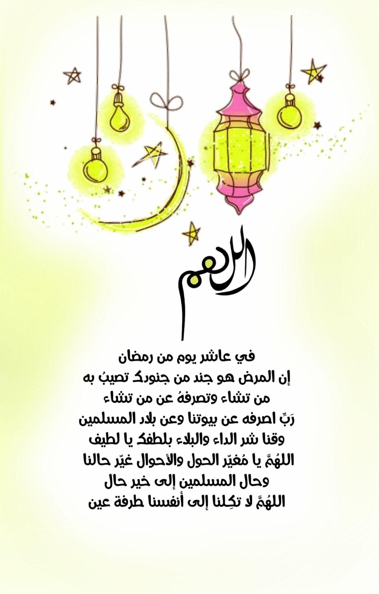 الله م في عاشر يوم من رمضان إن المرض هو جند من جنودك تصيب به من تشاء وتصرفه عن من تشاء ر ب اصرفه عن بيوتنا و Ramadan Lantern Ramadan Crafts Ramadan