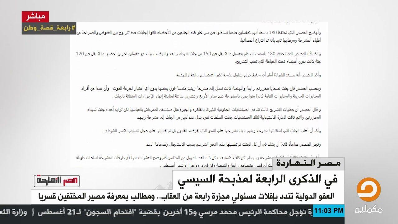 Screenshots Image By Allahu Akbar On رابـعـة النهضة قصة وطن