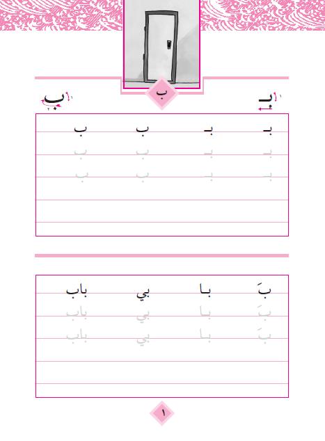 كراسة تحسين خط النسخ للأطفال Arabic Alphabet Letters Arabic Alphabet For Kids Write Arabic