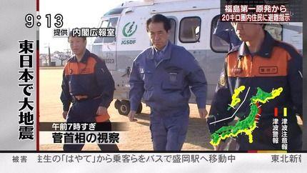 【日本の敵】熊本地震 自衛隊と政府の行動 自民と非自民で災害対応に大差。/ 日本国の首相になりすまし,  見事福島原発の爆破に成功したなりすまし朝鮮人スパイ&テロリストの菅(韓/姜)チョクトさん。正しくは「自民/非自民」ではなく「日本人/非日本人」ですね。「人/人でないもの」かな?…よくも沢山の無辜の民を殺してくれたね…