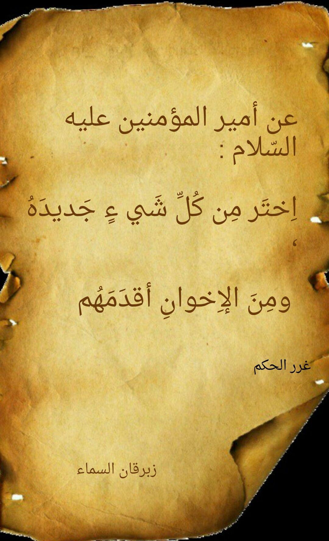 زبرقان السماء Islamic Quotes Quran Islamic Quotes Quotes