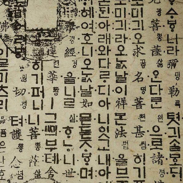 Ein Stück Asiatische Reispapier mit koreanischen und chinesischen Buchstaben(T1)