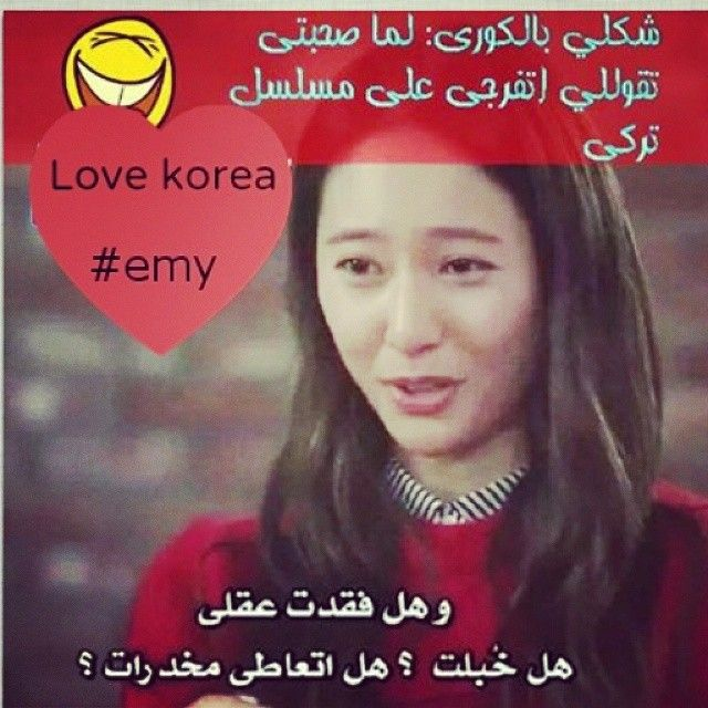 Pin By Mer Wa On شكلي بالكوري Funny Picture Quotes Jokes Quotes Laughing Quotes