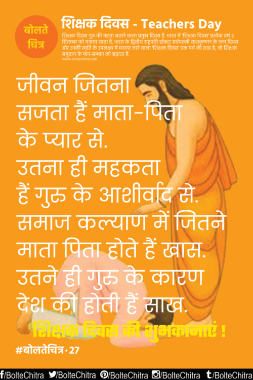 Teachers Day Quotes Greetings Whatsapp Sms In Hindi With Images Part 27 Quotes On Teachers Day Education Quotes Quotes For Students