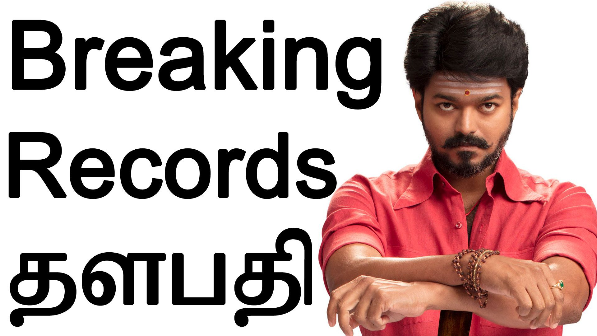 Thalapathy Vijay's Mersal Breaking Records Breaking