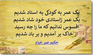 سخن اهل دل غیاث الدین ابوالفتح عمر بن ابراهیم خیام Jokes Pics Good Sentences Persian Quotes