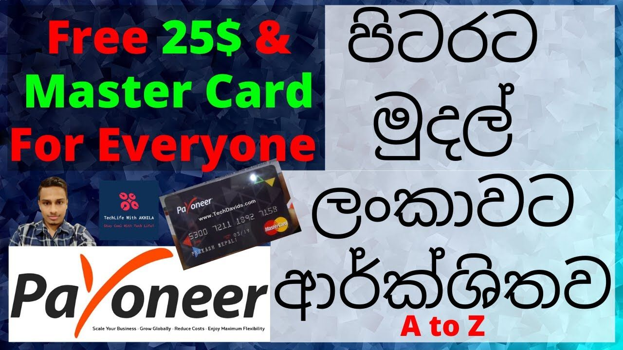 How To Transfer Money From Bank Account To Payoneer