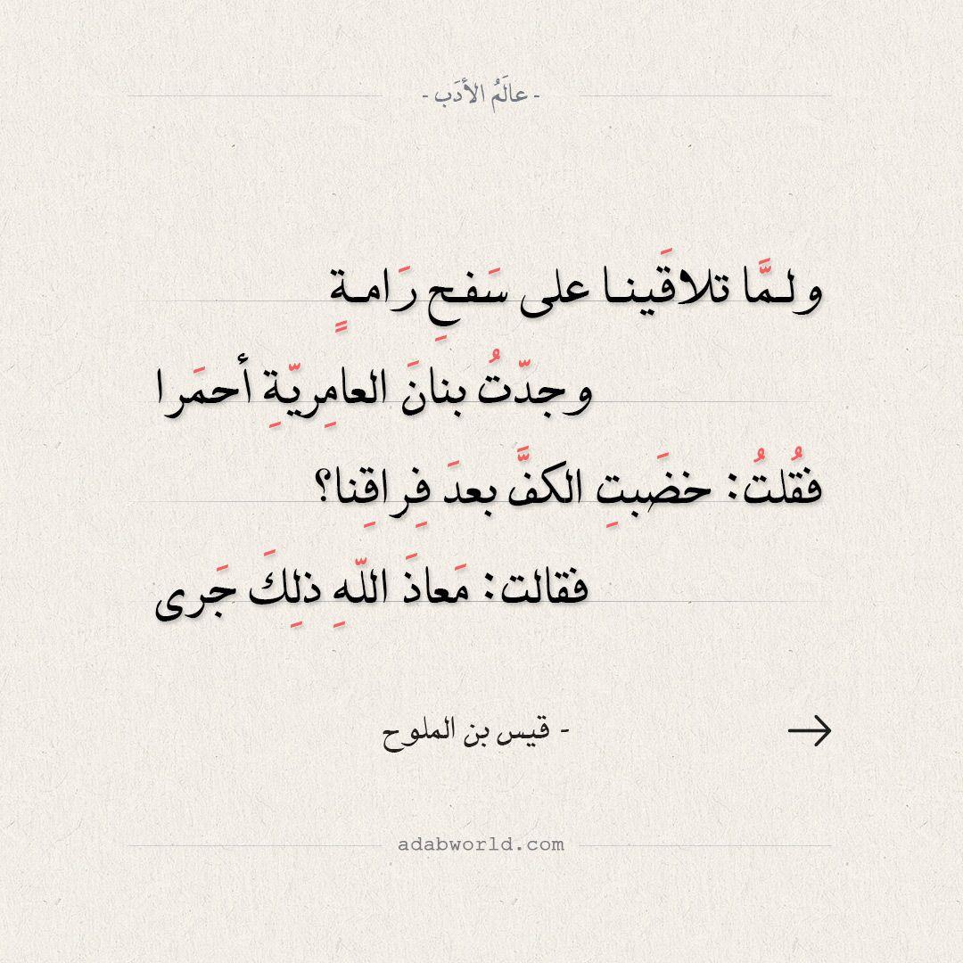 شعر قيس بن الملوح ولما تلاقينا على سفح رامة عالم الأدب Islamic Inspirational Quotes Quotes Life Quotes