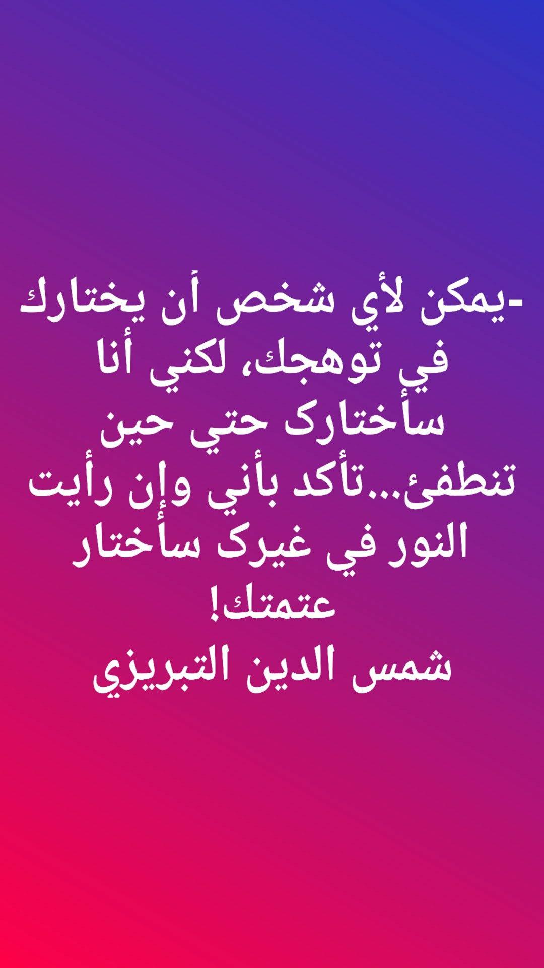 شمس الدين التبريزي Warrior Quotes Arabic Quotes Arabic Words