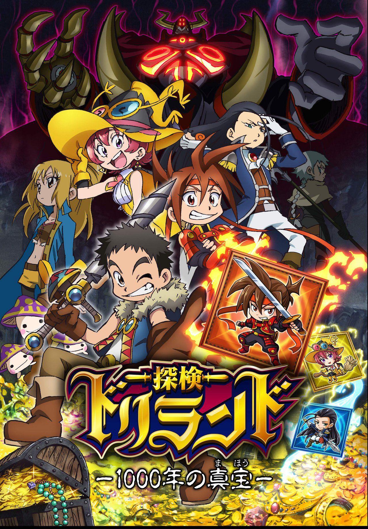 Tanken Driland 1000nen no Mahou Anime, Anime shows