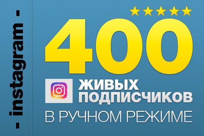 400 живых подписчиков в Инстаграм