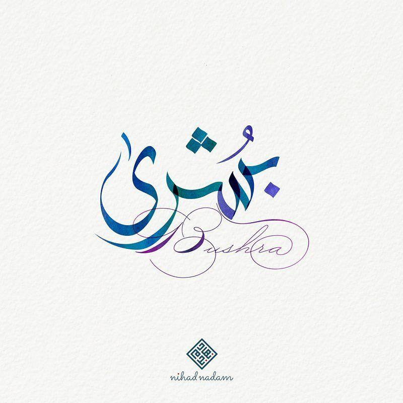 Bushra Name Arabic Typography اسم بشرى بالعربي Graphicdesign Typographydesign Nihad Nadam Home Decor Decals Arabic Calligraphy Calligraphy
