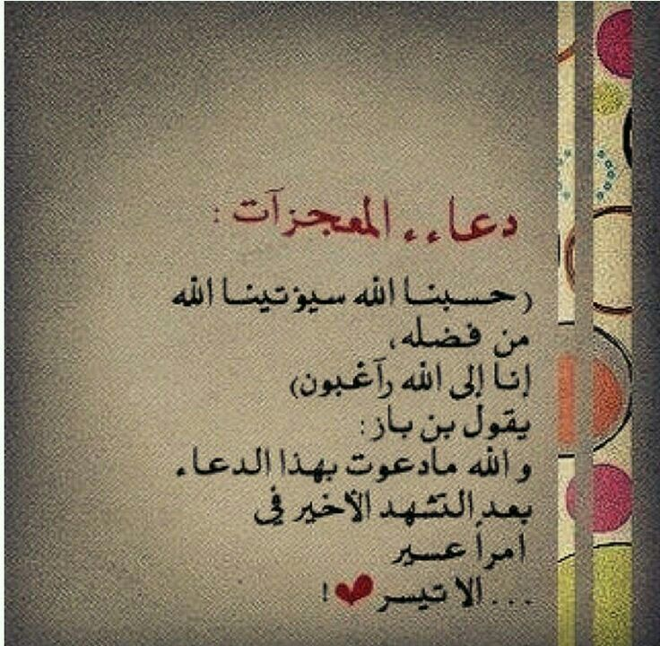 Religious Quotes, Islamic Quotes, Arabic Quotes, Quran Quotes, Arabic  Words, Islam Religion, Holy Quran, Hadith, Projects