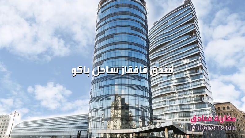 4 فندق قافقاز سبورت باكو فندق قافقاز ساحل فندق قافقاز ساحل باكو Qafqaz Sahil Baku Hotel حاصل على تصنيف 4 نجوم ويحتوي 103 غرفة وجناح وهو احد فنادق با Sahil