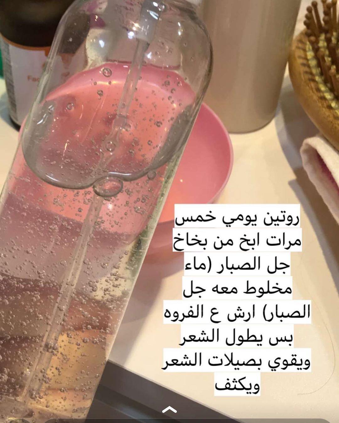 من حساب Nbsp Nbsp Diet Nbsp Nbsp Latifa25 عنايه Shahad مكياج Nbsp Nbsp Make Alcoholic Drinks Skin Care Alcohol