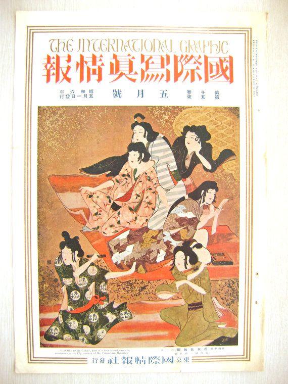 Vintage Japanese Magazine Cover - Vintage Magazine Cover - Japanese Vintage - Women Print - 1931 The International Graphic Bilingual