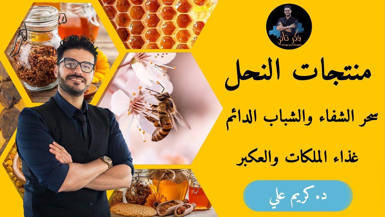 ١٠٨ معجزات النحل كنوز الشفاء والخصوبه العكبر حبوب اللقاح وغذاء الملكات Youtube Health Health Fitness Fitness