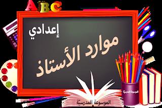 موارد الأستاذ إعدادي الموسوعة المدرسية Blog Posts Blog Abc