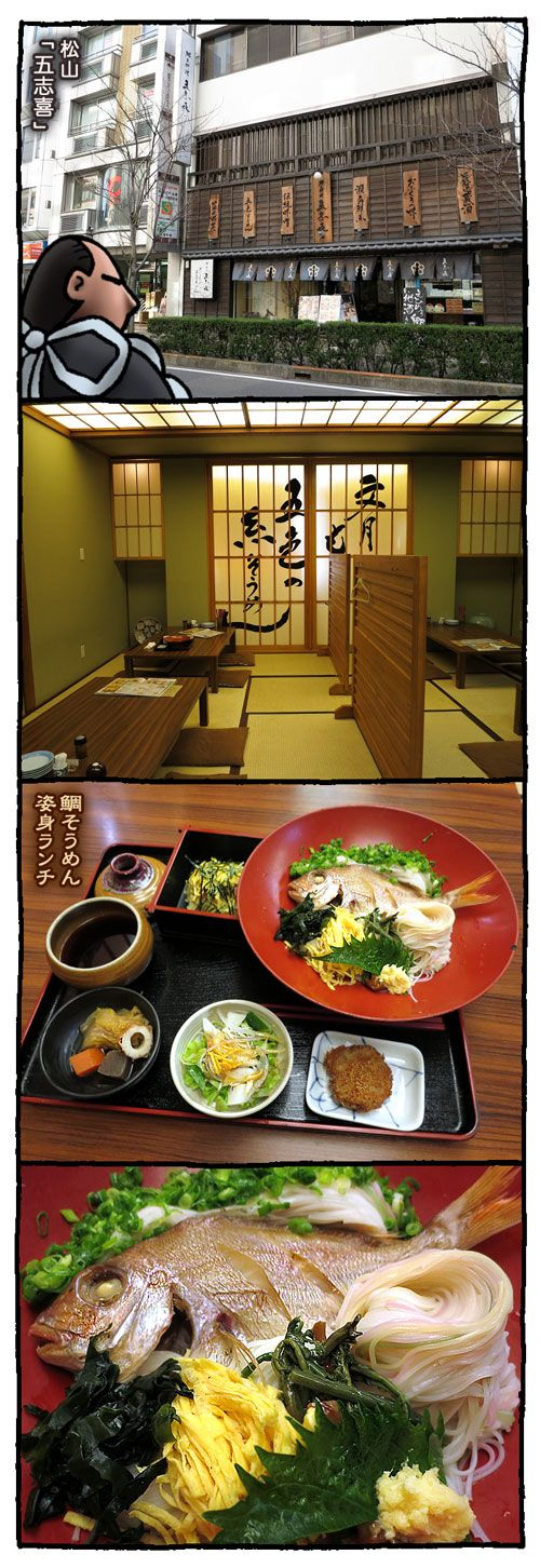 Somen noodles with sea bream, Matsuyama, Ehime, Japan 鯛そうめん