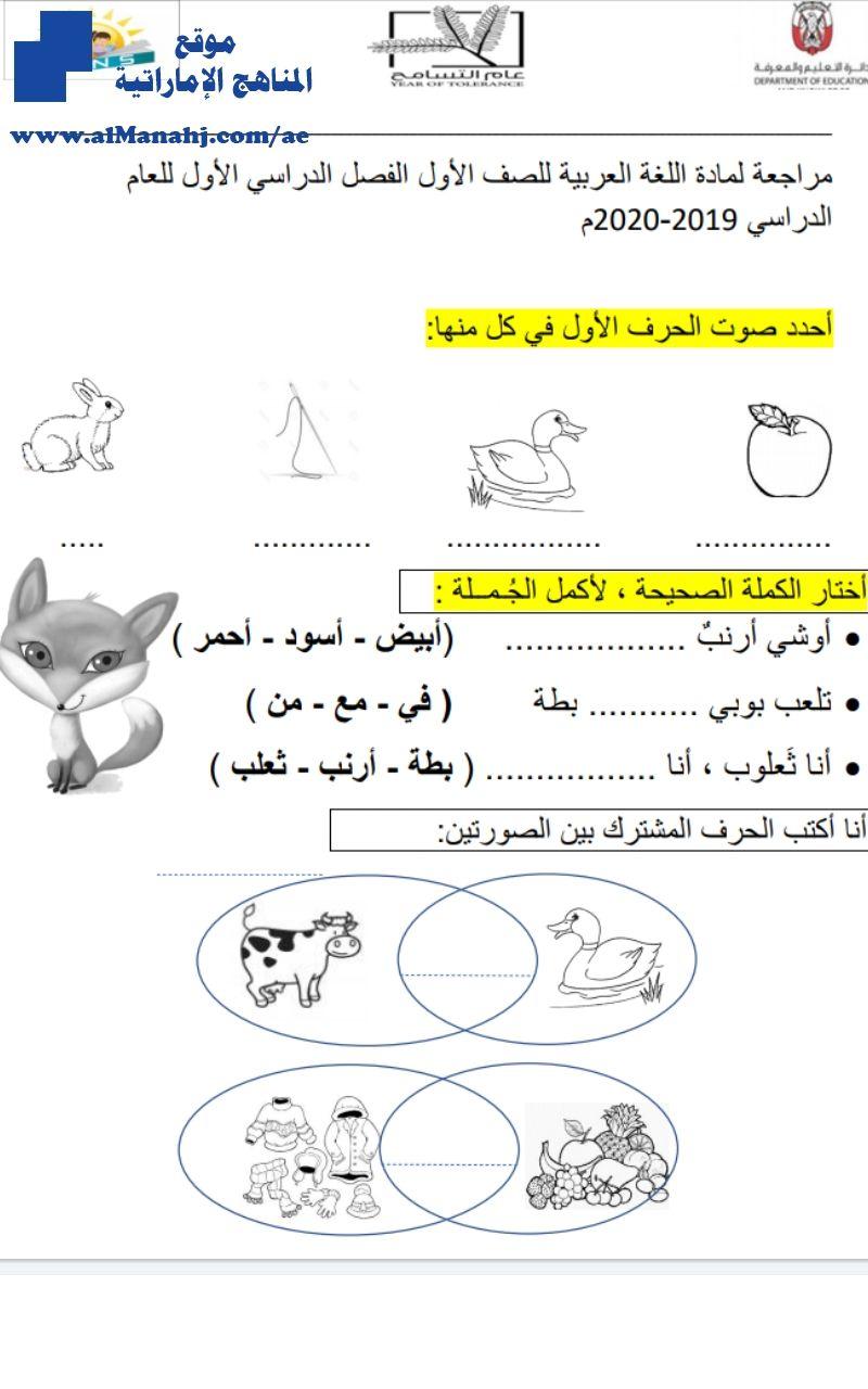 مراجعة لمادة اللغة العربية للصف الأول الفصل الدراسي الأول للعام الدراسي 20192020 الصف الأول لغة عربية الفصل الأول الم In 2020 Map World Information Map Screenshot