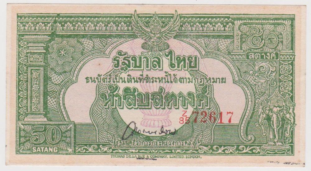 Thailand Siam Banknote 50 Satang 1 2 Baht Nd 1948 P68 Xf Nice